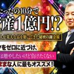 池田式・サヤ取りマスター塾の再現性について検証