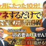 石井流・株式シグナル配信トレード評価レビュー