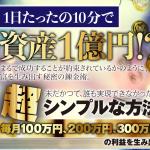 "<span class=""title"">池田式・サヤ取りマスター塾の評判は?</span>"
